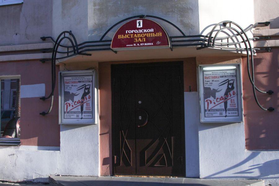 Городской выставочный зал им. Н. А. Нужина фото