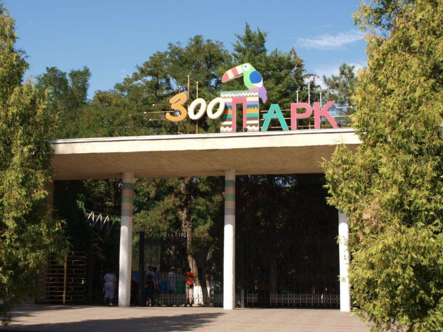 Фото зоопарка в Ростове