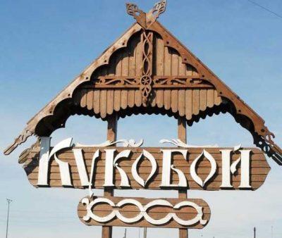 Село Кукобой и музей Бабы-Яги2