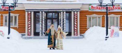 6 Республика Татарстан резиденция Кыш Бабая и Кар Кызы